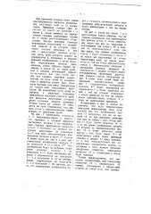 Аппарат для электрической телескопии (патент 2050)