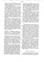 Способ получения чистовых отверстий в толстолистовых заготовках и устройство для его осуществления (патент 897338)