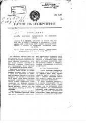 Способ получения сульфокислот из нефтяных масел (патент 428)