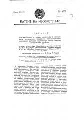 Приспособление в газовых двигателях с охлаждением посредством испарения, препятствующее нагреванию рабочего вещества при впуске стенками охлаждающей рубашки (патент 4751)