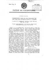 Соединительный замок для связи продольных брусков (царг) рамы разборной кровати со спинками (патент 5836)