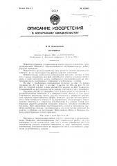 Пружина с применением пакета упругих элементов с разделительными обоймами (патент 122000)