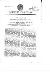 Приспособление для производства сложения и вычитания (патент 1888)