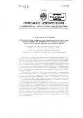 Устройство для наблюдения электрических явлений, протекающих на поверхности объектов под действием токов высокочастотного поля (патент 123260)