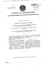 Раздвижной паровозный золотник (патент 2053)