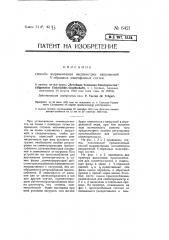Способ выравнивания несимметрии напряжений у-образных многофазных систем (патент 6421)