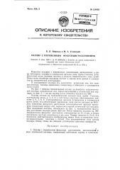 Окуляр с переменным фокусным расстоянием (патент 124662)