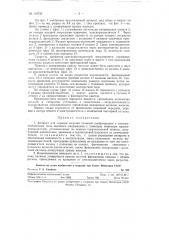 Аппарат для окраски изделий сложной конфигурации в электростатическом поле высокого напряжения (патент 118732)
