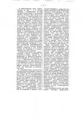 Вращательная печь для обжига цемента (патент 5973)