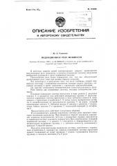 Индукционное реле мощности (патент 119220)