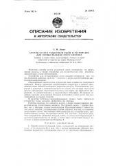 Способ отсоса рудничной пыли и устройство для осуществления этого способа (патент 120812)