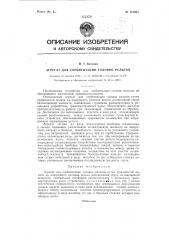 Агрегат для сорбитизации головок рельсов (патент 121463)