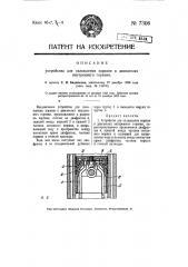 Устройство для охлаждения поршня в двигателях внутреннего горения (патент 7306)