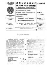 Клеевая композиция (патент 899614)