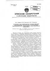 Установка для непрерывной подачи твердых измельченных материалов в трубопровод гидравлического работающего под давлением транспорта (патент 119134)