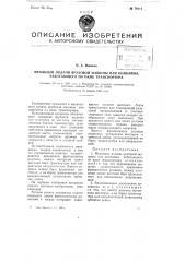 Механизм подачи врубовой машины или комбайна, работающего по раме транспортера (патент 79111)