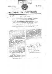 Рычаг для поворота ходовых роликов и перемещения поддерживаемых ими тяжестей (патент 4937)