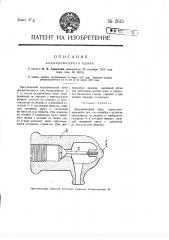 Водопроводный кран (патент 2615)