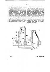 Приспособление для превращения мелкого влажного топлива в пылевидное состояние (патент 22841)