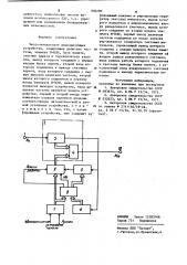 Число-импульсное линеаризующее устройство (патент 900290)