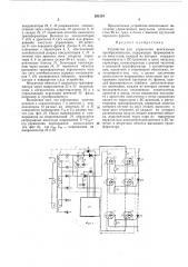 Патент ссср  291291 (патент 291291)