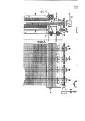 Колосниковая решетка, составленная из расположенных поперек топки колосниковых элементов, собранных из гладких или зубчатых цилиндрических дисков (патент 2536)