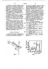 Способ определения искажений величины потока и формы энергетического спектра нейтронов (патент 896587)