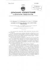 Ждущий растровый аппарат для скоростных киносъемок (патент 121340)