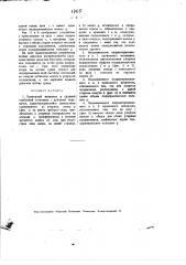 Приводный механизм в судовой турбинной установке с зубчатой передачей (патент 1965)