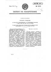 Катодный генератор (патент 8230)