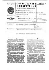 Фильтр для очистки жидкости (патент 897257)