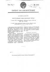 Способ придания глянца известковой побелке (патент 5202)