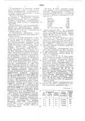 Способ получения полиизобутилена (патент 896880)