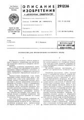 Патент ссср  291236 (патент 291236)