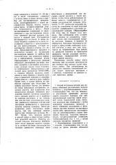 Способ получения средней яри медянки (патент 2305)