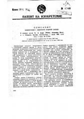 Подшипник с капельной подачей смазки (патент 47960)