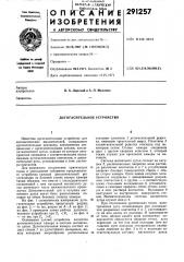 Дугогасительное устройство (патент 291257)
