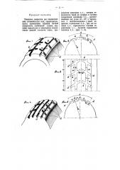 Резиновая покрышка для пневматических автомобильных шин (патент 7127)
