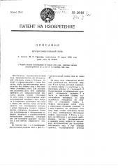 Мусоросжигательная печь (патент 2648)