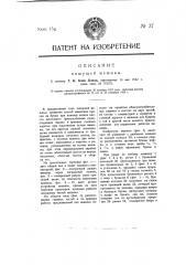 Пишущая машина (патент 37)