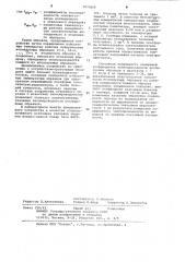 Устройство для определения теплопроводности материалов (патент 1073666)