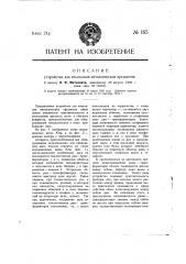Устройство для отыскания металлических предметов (патент 165)