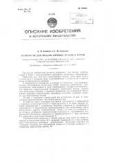 Устройство для подачи хлебных лотков к печам (патент 120443)