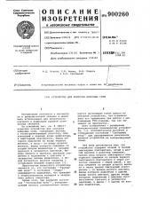 Устройство для контроля цифровых схем (патент 900260)