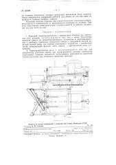Навесной террасер-рыхлитель (патент 120694)
