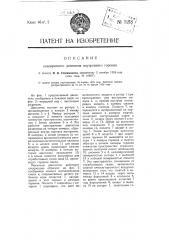 Коловратный двигатель внутреннего горения (патент 5218)