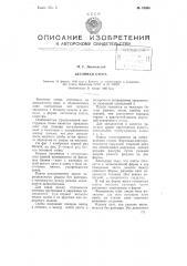 Бетонная стена (патент 78996)