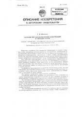 Устройство для измерения деформаций в твердых телах (патент 124180)