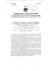 Способ получения дефолианта (патент 120080)