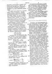 Устройство для прогнозирования состояния дискретного канала связи (патент 896769)